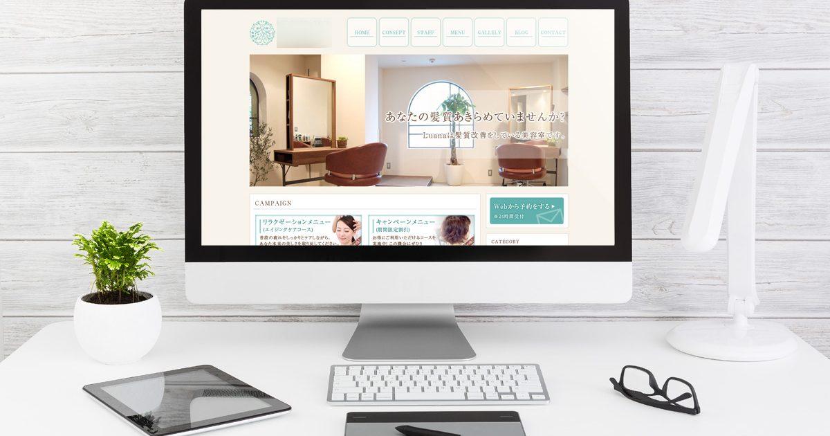 美容室ウェブサイト