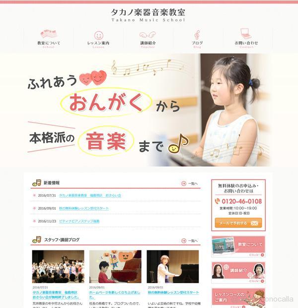 音楽教室ウェブサイト制作